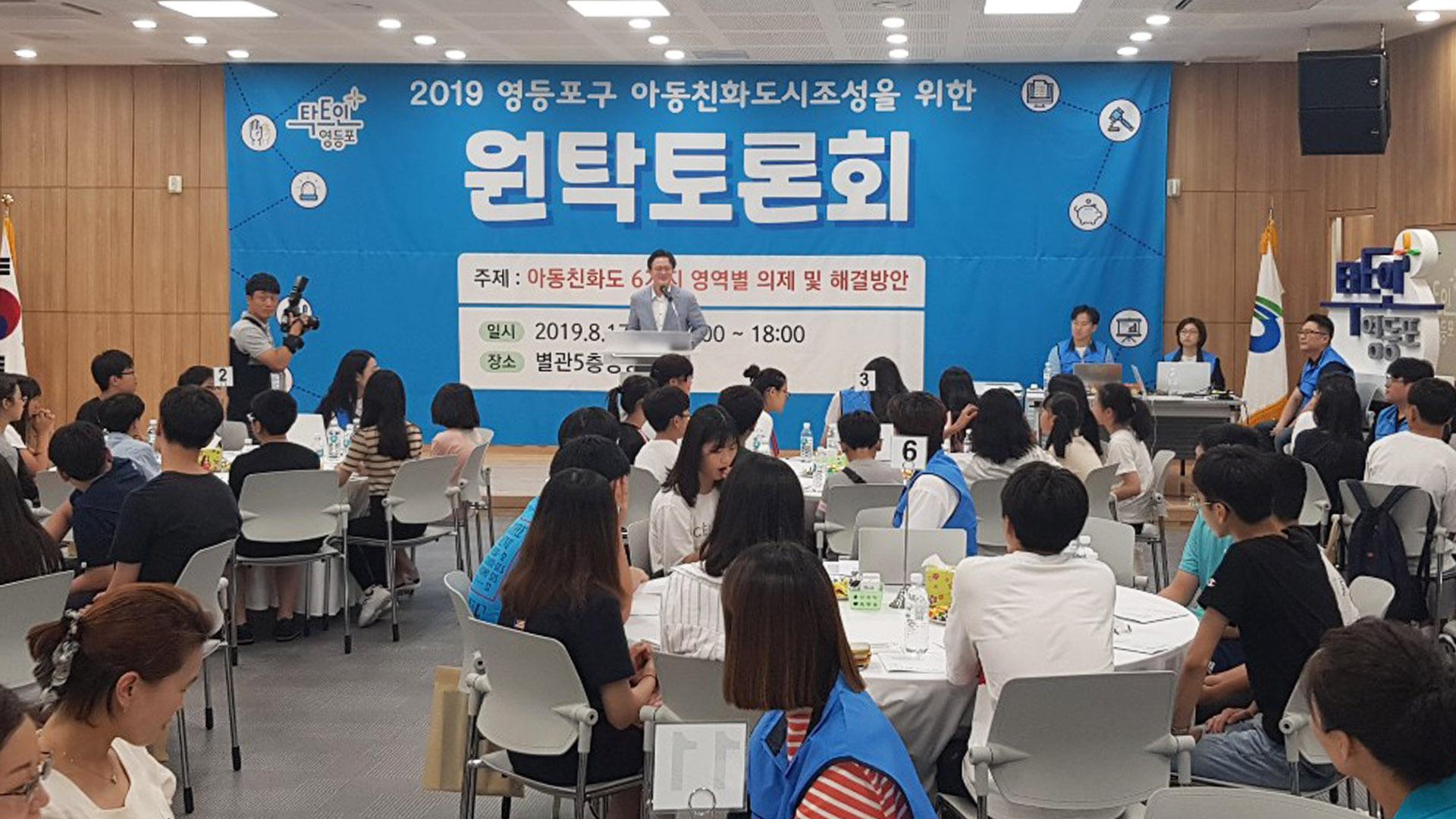 영등포구 유니세프 아동친화도시 조성 원탁토론회