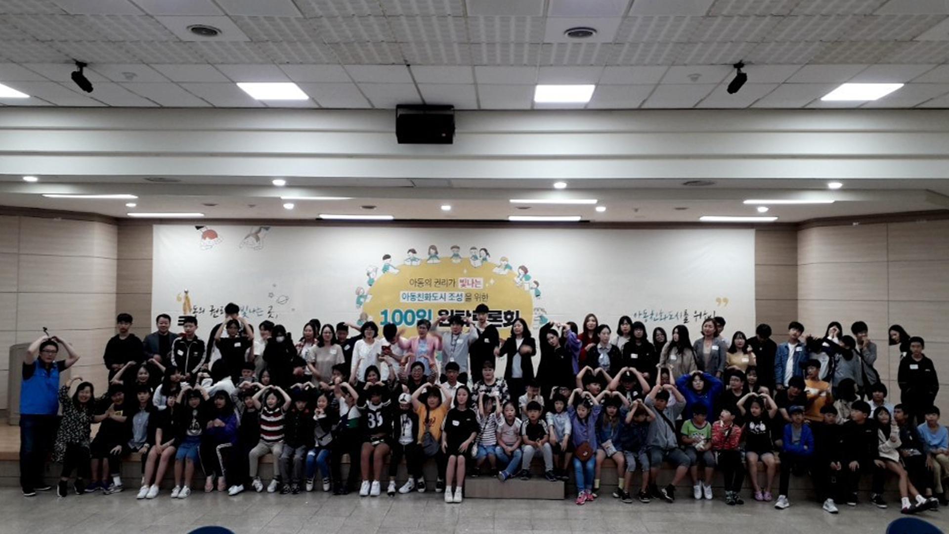 [청주시]유니세프 아동친화도시 조성을 위한 원탁토론회