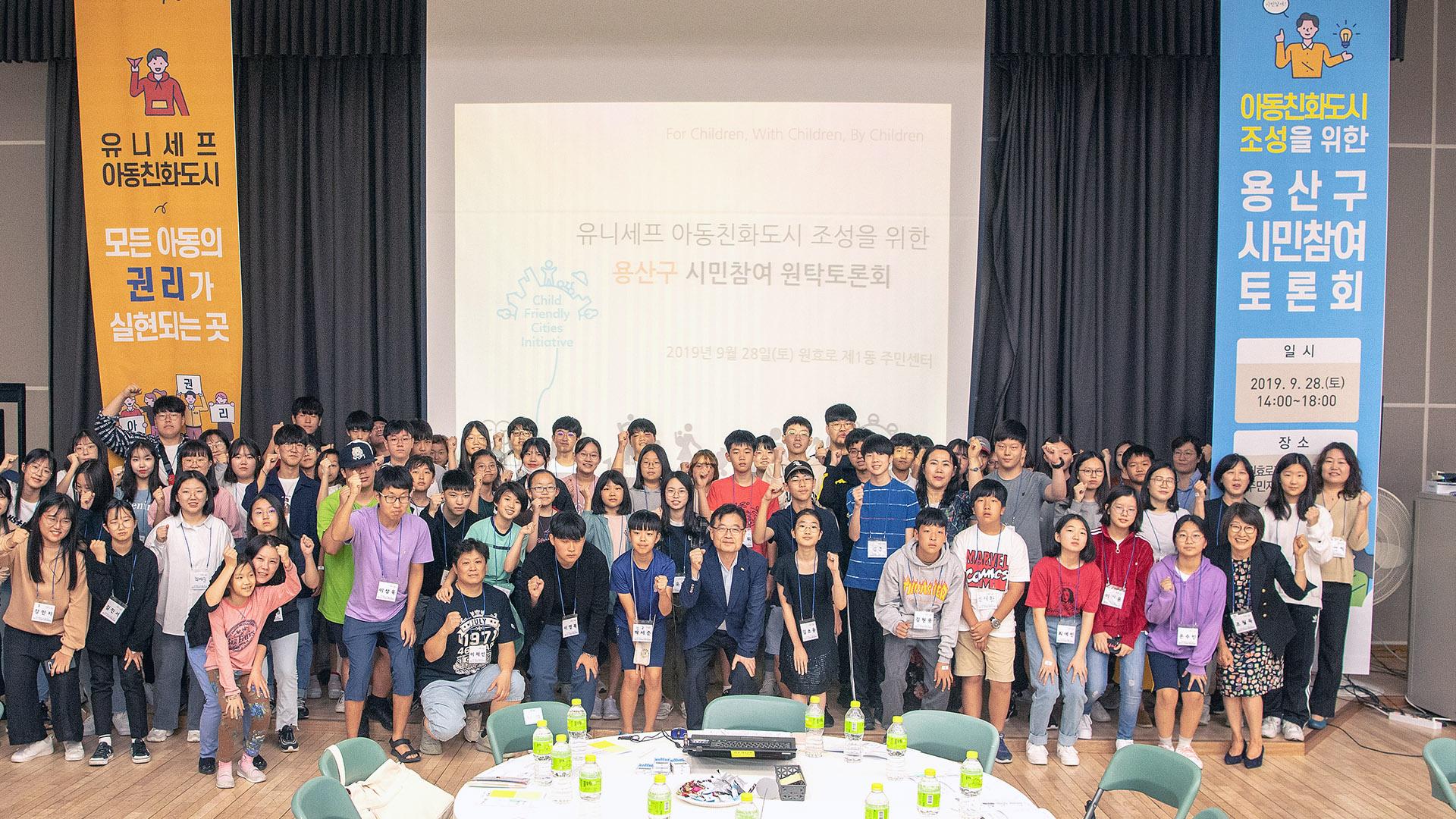 용산구 유니세프 아동친화도시 조성 원탁토론회