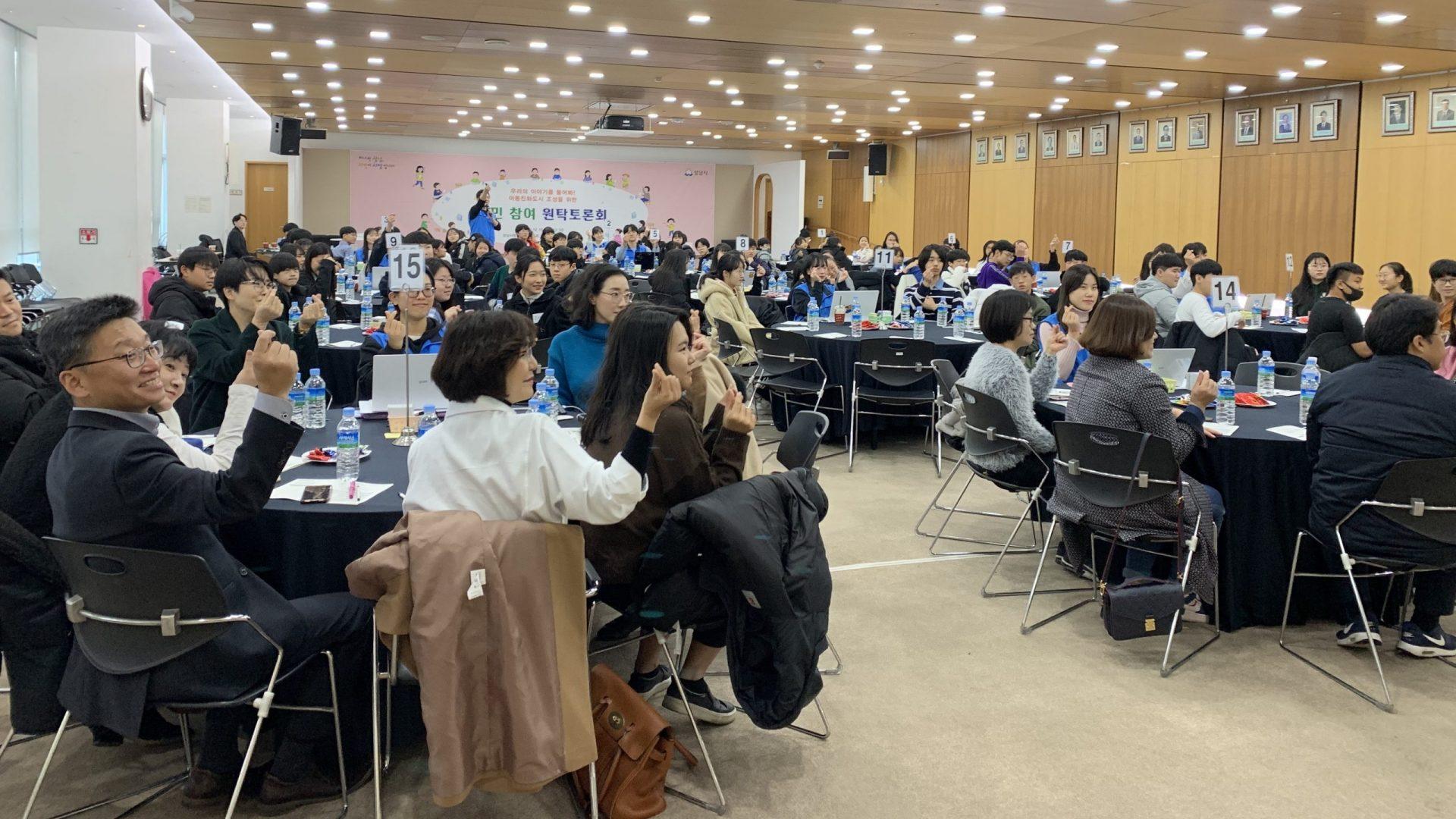 성남시 유니세프 아동친화도시 조성 원탁토론회
